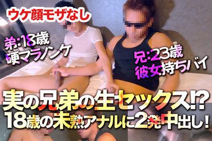 実の兄弟の生セックス.jpg