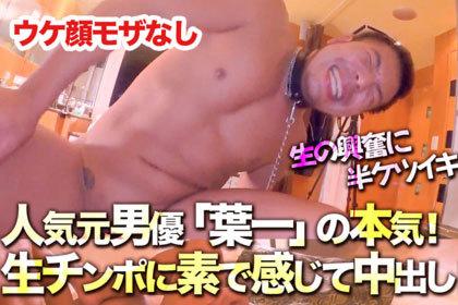 人気元AV男優の「葉一」が復活.jpg