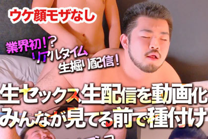 ゲイ業界初の「生セックス生配信」を動画化.jpg