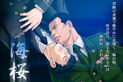 [GO!GO!BadCity] の【海桜 ~冬の章~】