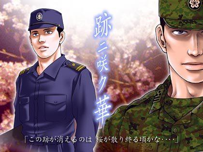 [GO!GO!BadCity] の【跡ニ咲ク華 ~海桜 春の章~】