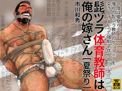 [市川劇版社] の【髭ヅラ体育教師は俺の嫁さん[夏祭り]】