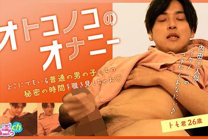 オトコノコのオナニー トモ君26歳.jpg