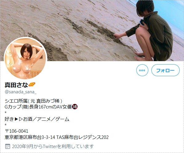 真田さな001