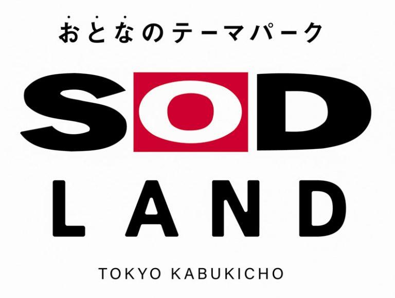 「SOD LAND」各階の詳細
