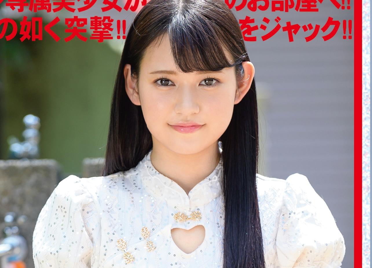 八掛うみプレステージ12月新作「新・絶対的美少女、お貸しします。 101」専属第二弾!!