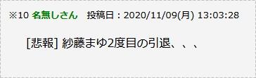 紗東みお引退002
