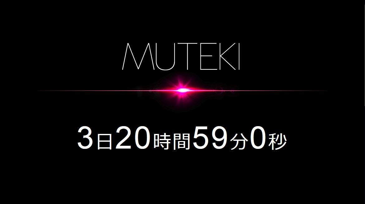 MUTEKIカウントダウン001