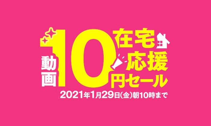 10円セール002