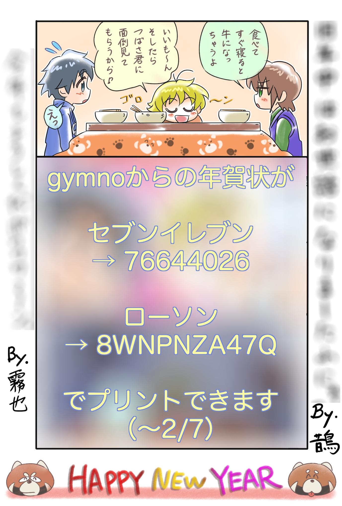 gymno2021nenga_s.jpg