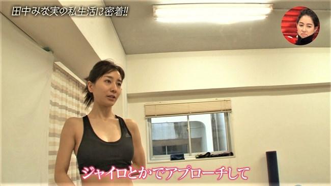 田中みな実~おしゃれイズムでのモリマン突き出しジムトレーニングに超興奮!0007shikogin