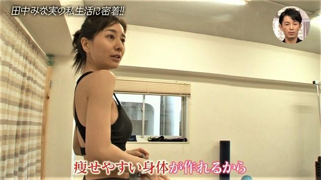 田中みな実~おしゃれイズムでのモリマン突き出しジムトレーニングに超興奮!0008shikogin