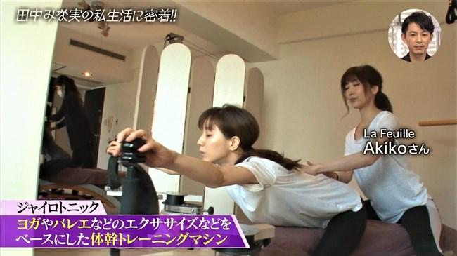 田中みな実~おしゃれイズムでのモリマン突き出しジムトレーニングに超興奮!0011shikogin