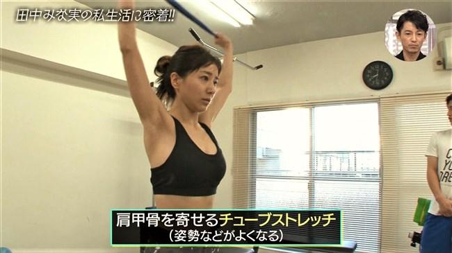 田中みな実~おしゃれイズムでのモリマン突き出しジムトレーニングに超興奮!0018shikogin