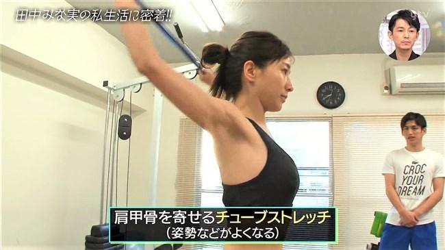 田中みな実~おしゃれイズムでのモリマン突き出しジムトレーニングに超興奮!0003shikogin