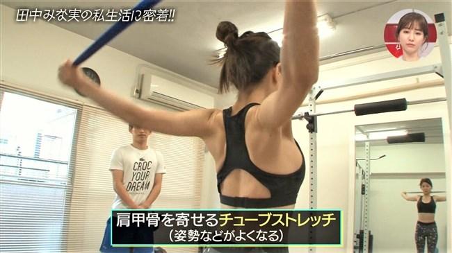 田中みな実~おしゃれイズムでのモリマン突き出しジムトレーニングに超興奮!0004shikogin