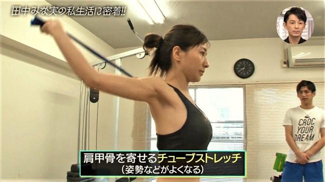 田中みな実~おしゃれイズムでのモリマン突き出しジムトレーニングに超興奮!0005shikogin