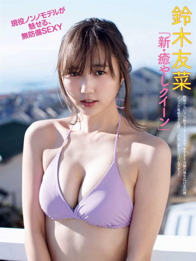 鈴木友菜~現役ノンノ専属モデルの水着グラビアを集約!エロボディー過ぎる!0002shikogin