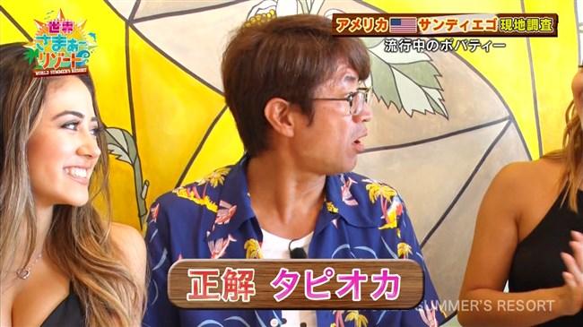 ソフィア~武田久美子サンの娘が超エリートで爆乳に成長し全てがパーフェクト!0004shikogin