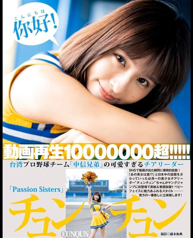 チュンチュン~台湾一の美少女チアリーダーのヤンジャングラビアとエロ水着姿!0013shikogin