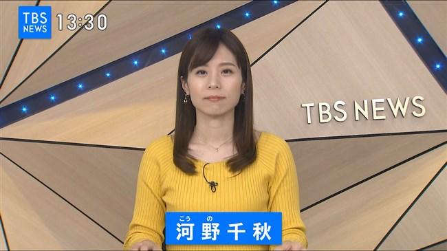 河野千秋~TBS-NEWSでの黄色ニット服のデカい膨らみと衝撃の白ブラチラ!0002shikogin