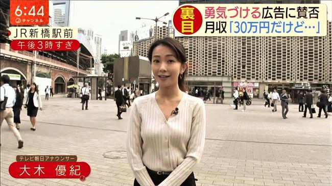 大木優紀~AbemaNewsけやきヒルズでのエロ美しい巨乳アピールが最高に映え~!0004shikogin