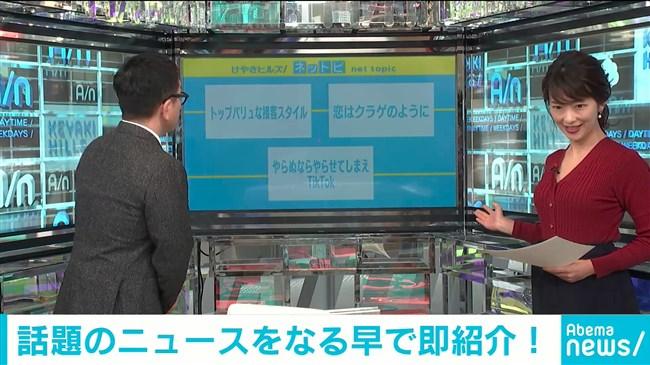 大木優紀~AbemaNewsけやきヒルズでのエロ美しい巨乳アピールが最高に映え~!0009shikogin