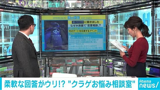 大木優紀~AbemaNewsけやきヒルズでのエロ美しい巨乳アピールが最高に映え~!0011shikogin