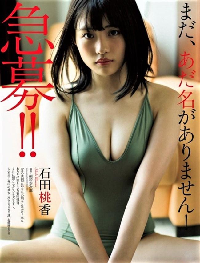 石田桃香~Rの法則アイドルが週刊ヤングジャンプでムッチリ最新水着グラビア!0002shikogin