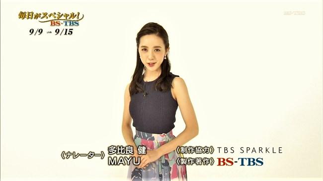 古谷有美~BS-TBS毎日がスペシャルでの巨乳な女神様っぽい姿がマジで完璧!0006shikogin