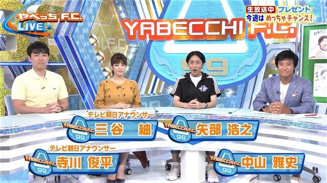 三谷紬~やべっちFCでのオッパイ強調の姿をオカズ用にたっぷり集めました!0017shikogin