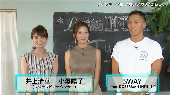 小澤陽子~音楽番組Tuneでのノースリーブ胸の膨らみが凄くて超ドキドキ!0002shikogin