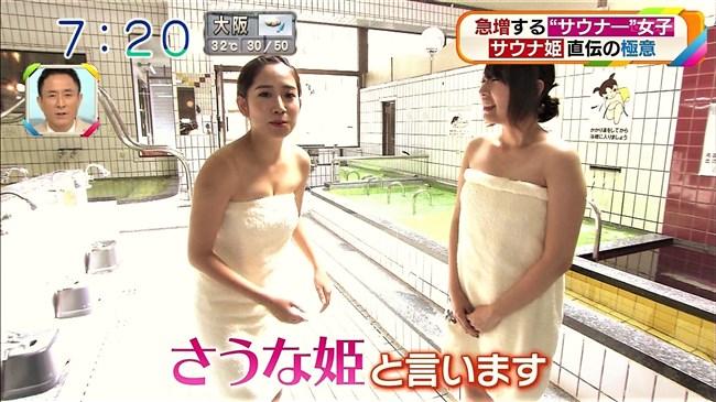 星加莉佐~おはよう朝日ですリポーターの温泉シーンと水着姿が極エロで興奮!0003shikogin