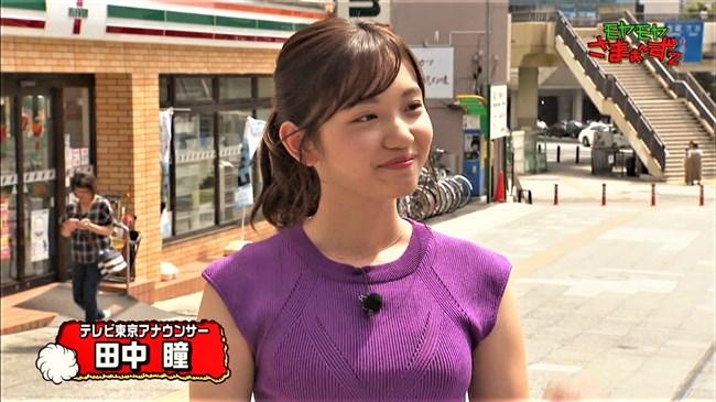 田中瞳~モヤモヤさまぁ~ず2で隠れ巨乳が爆発!こんなアピール滅多にないぞ!0002shikogin