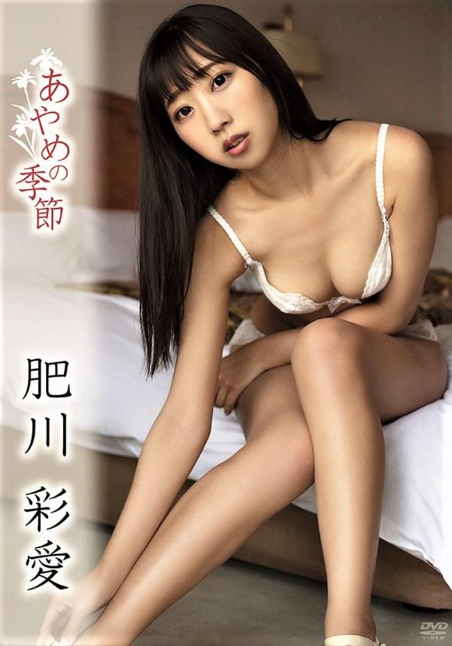 肥川彩愛~元NMB48のエロボディー娘が新しいイメージ映像で限界まで見せた!0003shikogin