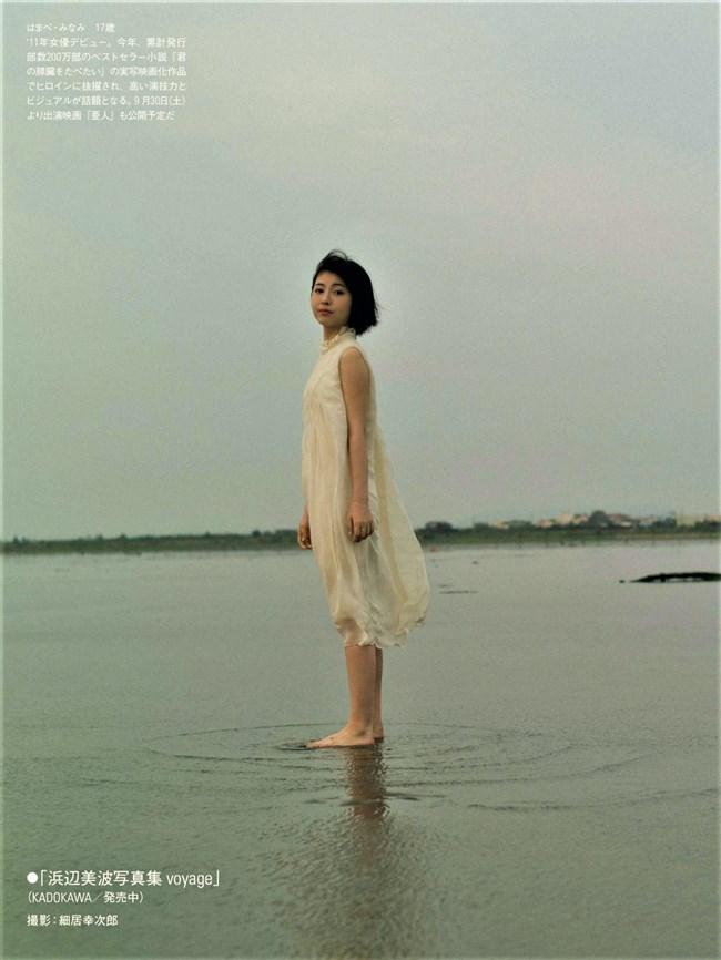 浜辺美波~今一番注目されている新鋭女優!大胆な露出度の多い姿はエロさ抜群!0012shikogin