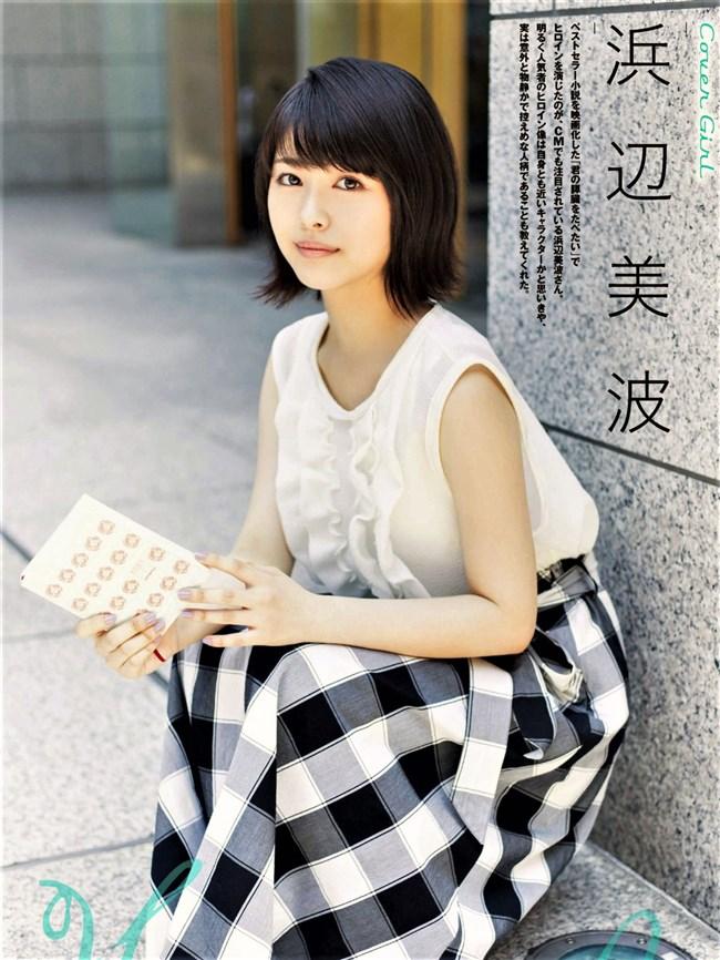 浜辺美波~今一番注目されている新鋭女優!大胆な露出度の多い姿はエロさ抜群!0014shikogin