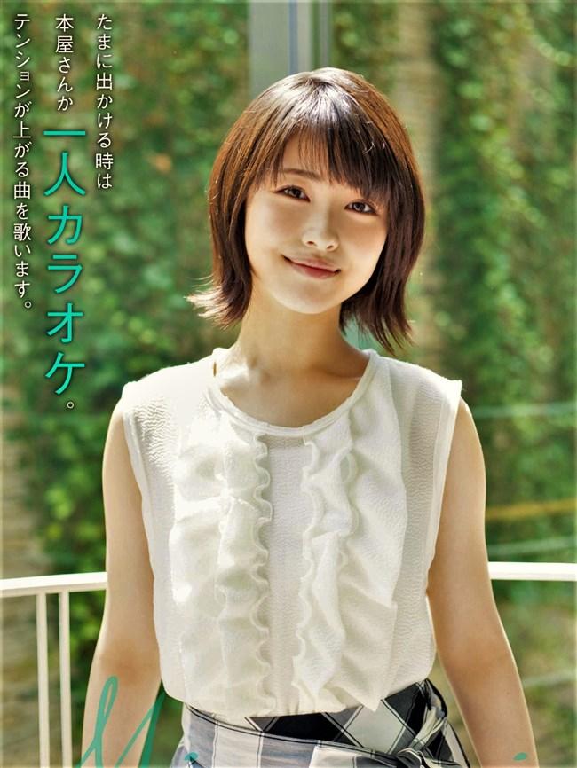 浜辺美波~今一番注目されている新鋭女優!大胆な露出度の多い姿はエロさ抜群!0015shikogin