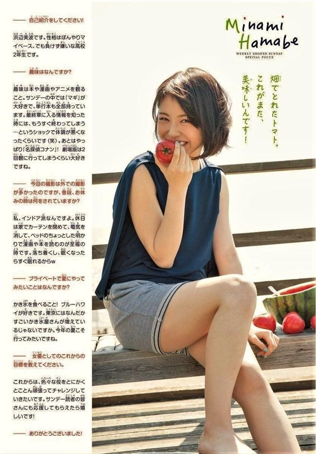 浜辺美波~今一番注目されている新鋭女優!大胆な露出度の多い姿はエロさ抜群!0005shikogin
