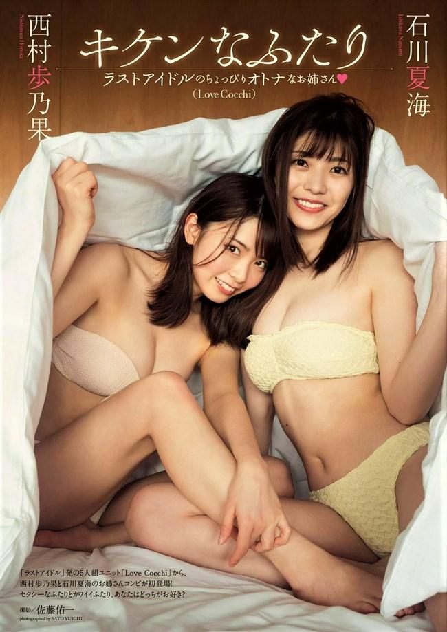 石川夏海~ラスアイLoveCocchiの西村歩乃果チャンとの水着グラビアが凄い!0002shikogin