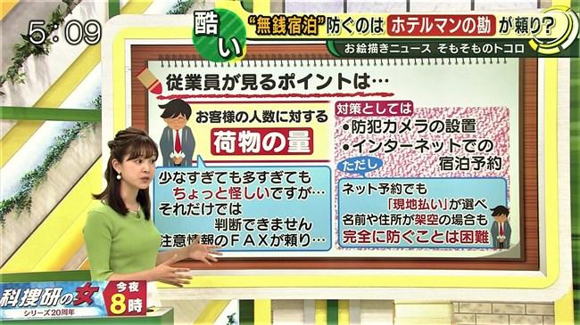 津田理帆~キャストでのニット服姿の胸元が柔らかそうで顔を埋めたい衝動に!0005shikogin