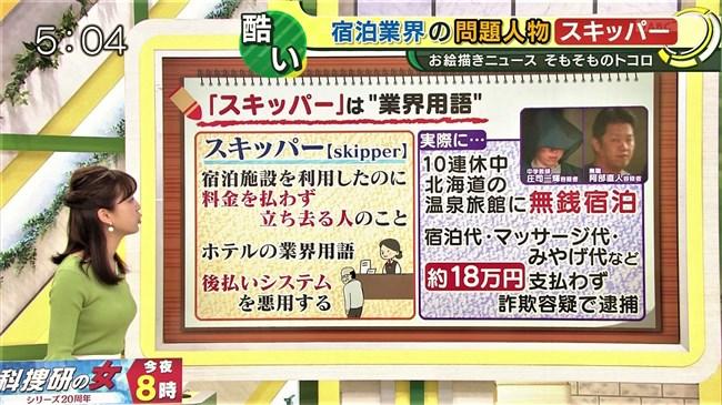 津田理帆~キャストでのニット服姿の胸元が柔らかそうで顔を埋めたい衝動に!0011shikogin