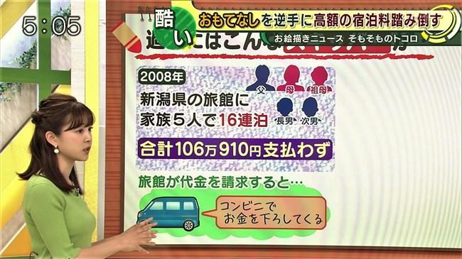津田理帆~キャストでのニット服姿の胸元が柔らかそうで顔を埋めたい衝動に!0012shikogin