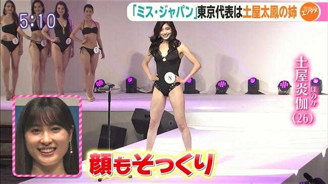 土屋炎伽~土屋太鳳の姉がミスジャパン東京代表に!水着姿は超セクシー!0007shikogin