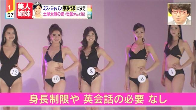 土屋炎伽~土屋太鳳の姉がミスジャパン東京代表に!水着姿は超セクシー!0010shikogin