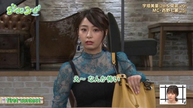 宇垣美里~レース地のシースルー衣装が超セクシーでやっぱり魅力的です!0003shikogin