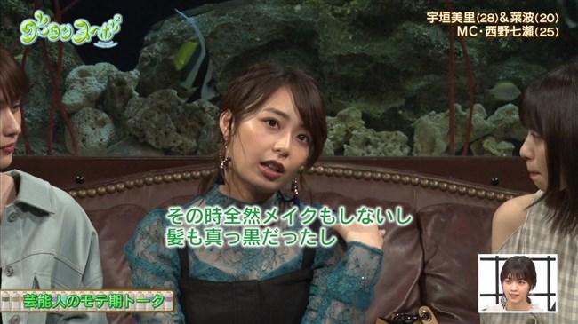 宇垣美里~レース地のシースルー衣装が超セクシーでやっぱり魅力的です!0005shikogin