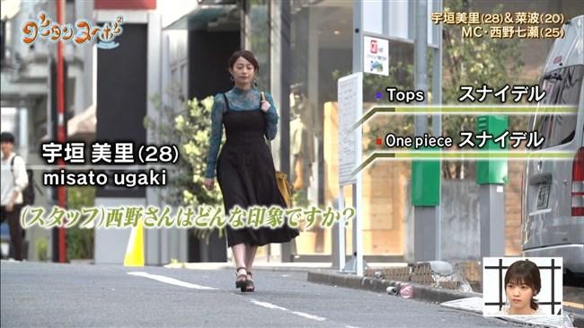 宇垣美里~レース地のシースルー衣装が超セクシーでやっぱり魅力的です!0011shikogin