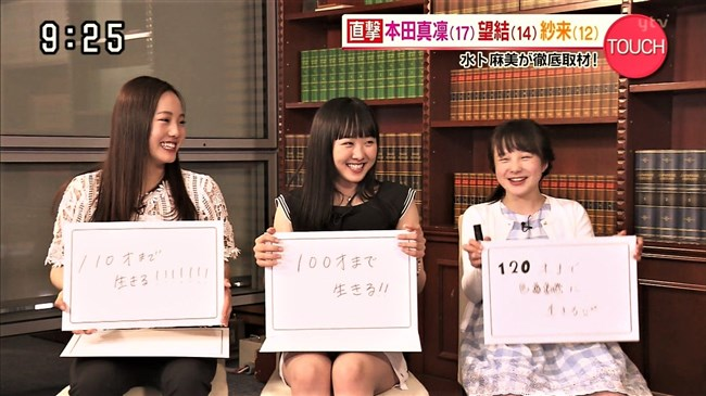 本田望結~スッキリの3姉妹インタビューで見せた完璧な白パンチラは永遠の保存版!0014shikogin