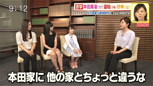 本田望結~スッキリの3姉妹インタビューで見せた完璧な白パンチラは永遠の保存版!0008shikogin